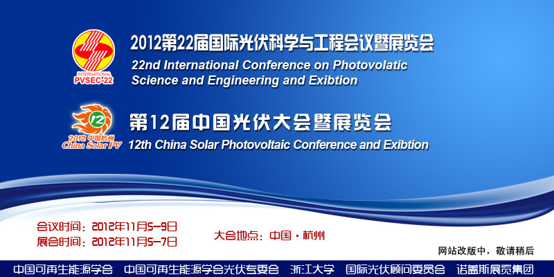 The 12th China Solar &Photovoltaic Exhibition and Conference& PVSEC-22